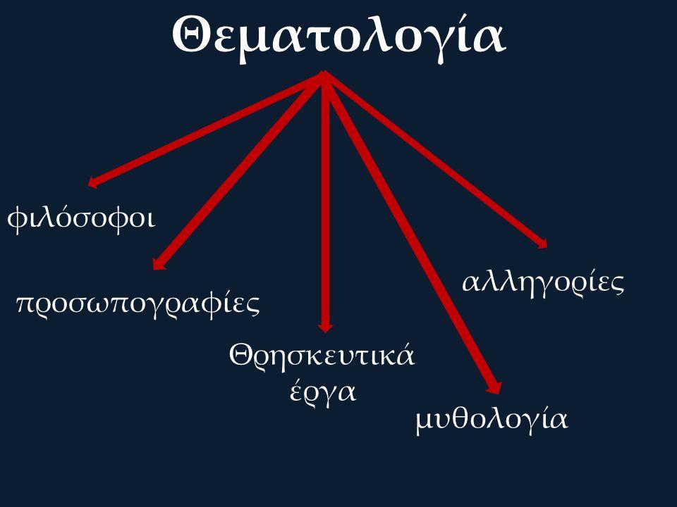 Θεματολογία Θρησκευτικά έργα προσωπογραφίες μυθολογία αλληγορίες φιλόσοφοι