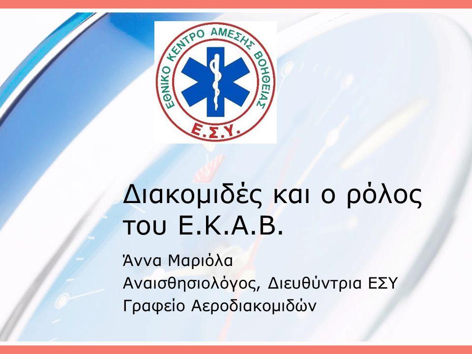 Δημιουργία ελικοδρομίων στα νοσοκομεία αντιμετώπισης των αεροδιακομιζόμενων ασθενών Πρωτόκολλα Αεροδιακομιδών Τηλεϊατρική σύνδεση Βελτίωση των συνθηκών στα πλωτά Προοπτικές