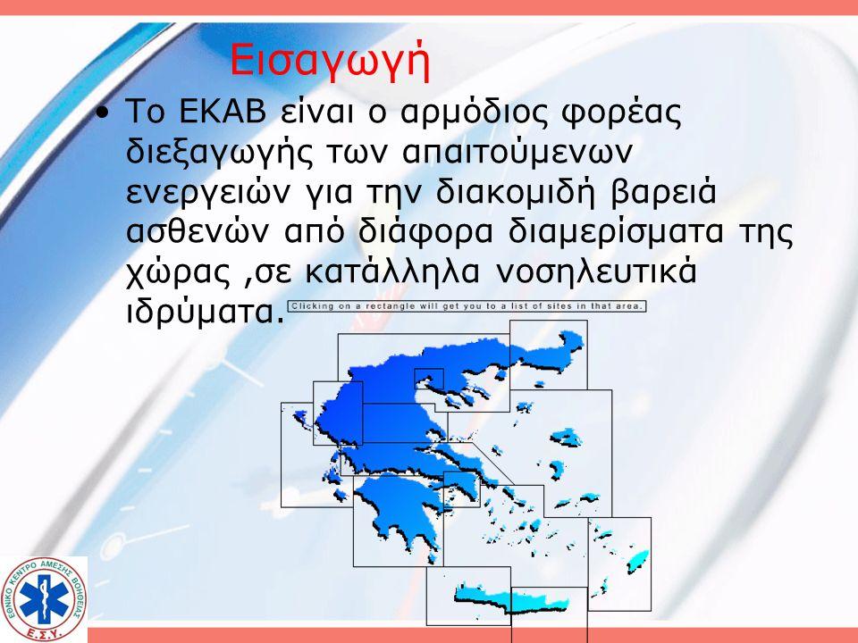 Εισαγωγή Το EKAB είναι ο αρμόδιος φορέας διεξαγωγής των απαιτούμενων ενεργειών για την διακομιδή βαρειά ασθενών από διάφορα διαμερίσματα της χώρας,σε κατάλληλα νοσηλευτικά ιδρύματα.
