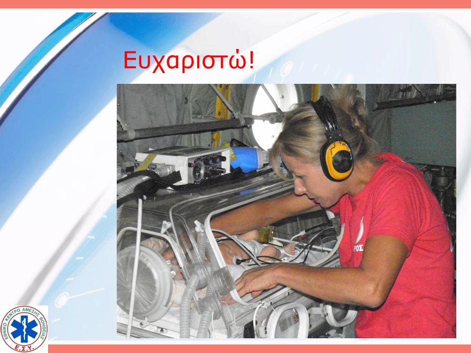 Δεν Ξεχνώ!  14 Ιανουαρίου 2001, Σούνιο  17 Ιουνίου 2002, Ανάφη  11 Φεβρουαρίου 2003, Ικαρία 3 Agusta 109 Power EMS: -6 πιλότοι -3 ιατροί -2 διασώστ