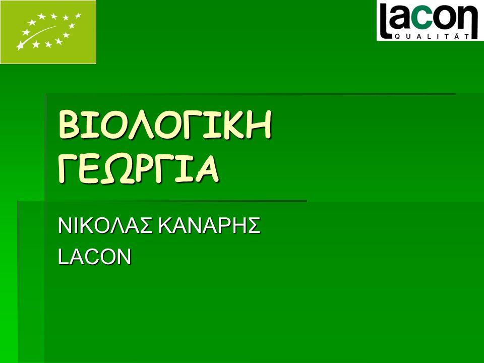 ΒΙΟΛΟΓΙΚΗ ΓΕΩΡΓΙΑ ΝΙΚΟΛΑΣ ΚΑΝΑΡΗΣ LACON