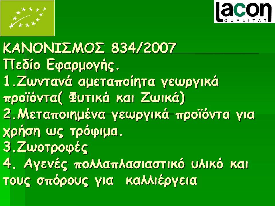 ΚΑΝΟΝΙΣΜΟΣ 834/2007 Πεδίο Εφαρμογής.