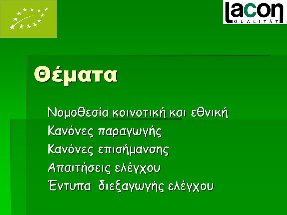 ΚΑΝΟΝΙΣΜΟΙ (ΕΚ) 834/2007 και 889/2008 Επισήμανση Άρθρο 23, του 834/2007 2.