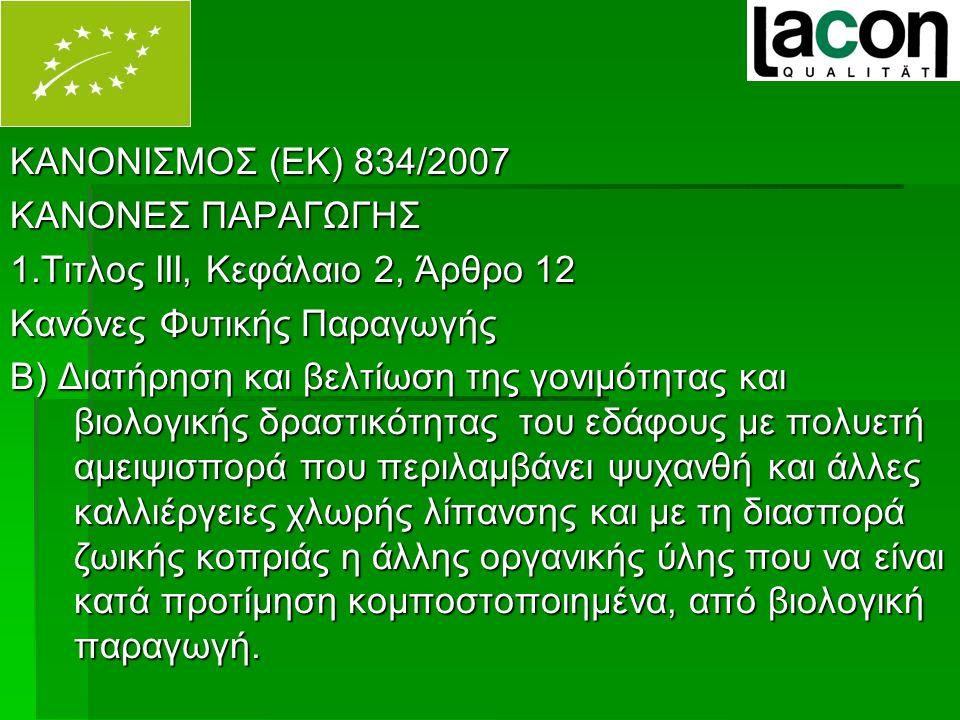 ΚΑΝΟΝΙΣΜΟΣ (ΕΚ) 834/2007 ΚΑΝΟΝΕΣ ΠΑΡΑΓΩΓΗΣ 1.Τιτλος ΙΙΙ, Κεφάλαιο 2, Άρθρο 12 Κανόνες Φυτικής Παραγωγής Β) Διατήρηση και βελτίωση της γονιμότητας και βιολογικής δραστικότητας του εδάφους με πολυετή αμειψισπορά που περιλαμβάνει ψυχανθή και άλλες καλλιέργειες χλωρής λίπανσης και με τη διασπορά ζωικής κοπριάς η άλλης οργανικής ύλης που να είναι κατά προτίμηση κομποστοποιημένα, από βιολογική παραγωγή.
