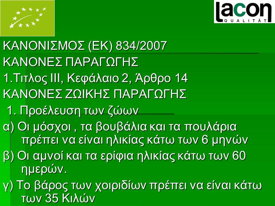 ΚΑΝΟΝΙΣΜΟΣ (ΕΚ) 834/2007 ΚΑΝΟΝΕΣ ΠΑΡΑΓΩΓΗΣ 1.Τιτλος ΙΙΙ, Κεφάλαιο 2, Άρθρο 14 ΚΑΝΟΝΕΣ ΖΩΙΚΗΣ ΠΑΡΑΓΩΓΗΣ 1.