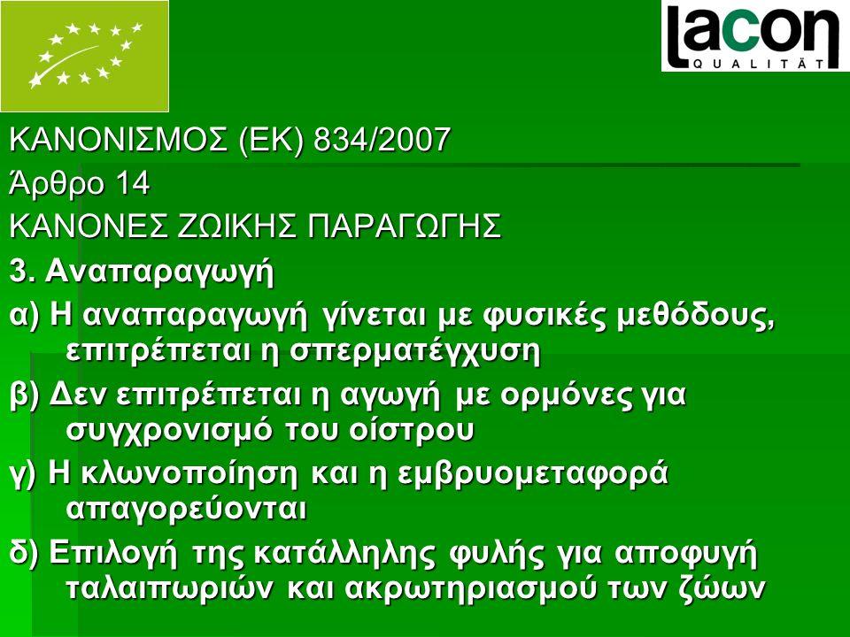 ΚΑΝΟΝΙΣΜΟΣ (ΕΚ) 834/2007 Άρθρο 14 ΚΑΝΟΝΕΣ ΖΩΙΚΗΣ ΠΑΡΑΓΩΓΗΣ 3.