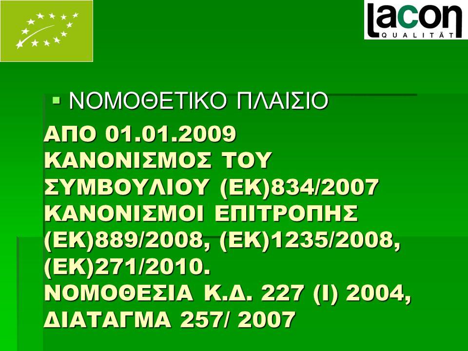 ΑΠΟ 01.01.2009 ΚΑΝΟΝΙΣΜΟΣ ΤΟΥ ΣΥΜΒΟΥΛΙΟΥ (ΕΚ)834/2007 ΚΑΝΟΝΙΣΜΟΙ ΕΠΙΤΡΟΠΗΣ (ΕΚ)889/2008, (ΕΚ)1235/2008, (ΕΚ)271/2010.
