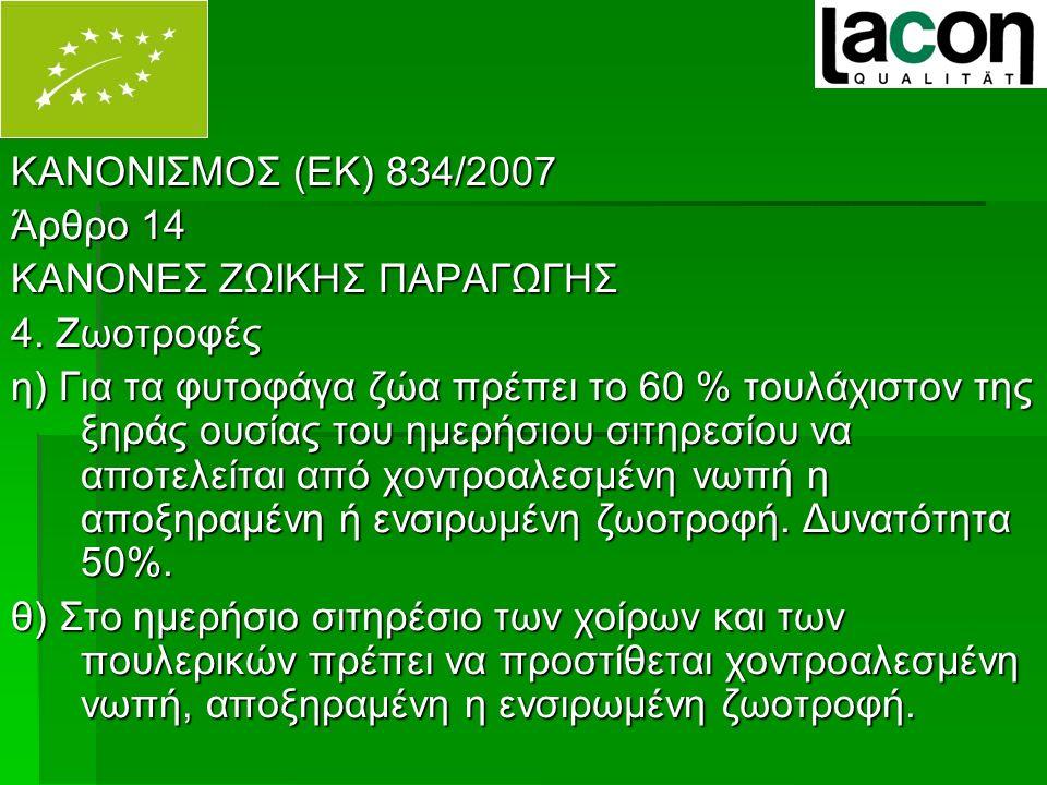 ΚΑΝΟΝΙΣΜΟΣ (ΕΚ) 834/2007 Άρθρο 14 ΚΑΝΟΝΕΣ ΖΩΙΚΗΣ ΠΑΡΑΓΩΓΗΣ 4.