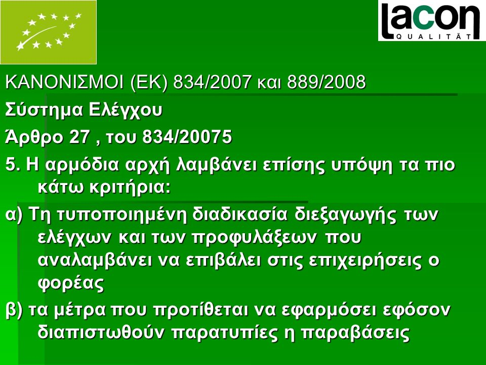 ΚΑΝΟΝΙΣΜΟΙ (ΕΚ) 834/2007 και 889/2008 Σύστημα Ελέγχου Άρθρο 27, του 834/20075 5.
