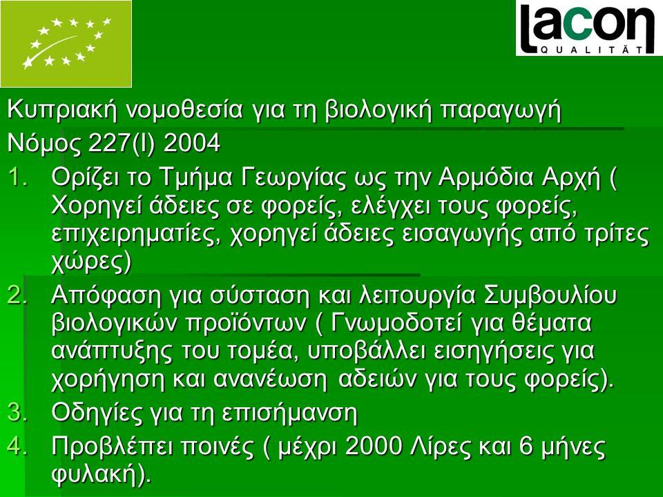 ΚΑΝΟΝΙΣΜΟΙ (ΕΚ) 834/2007 και 889/2008 Ειδικές απαιτήσεις ελέγχου για τη φυτική παραγωγή και τη συλλογή άγριων φυτών Κοινοποιήσεις Άρθρο 71.