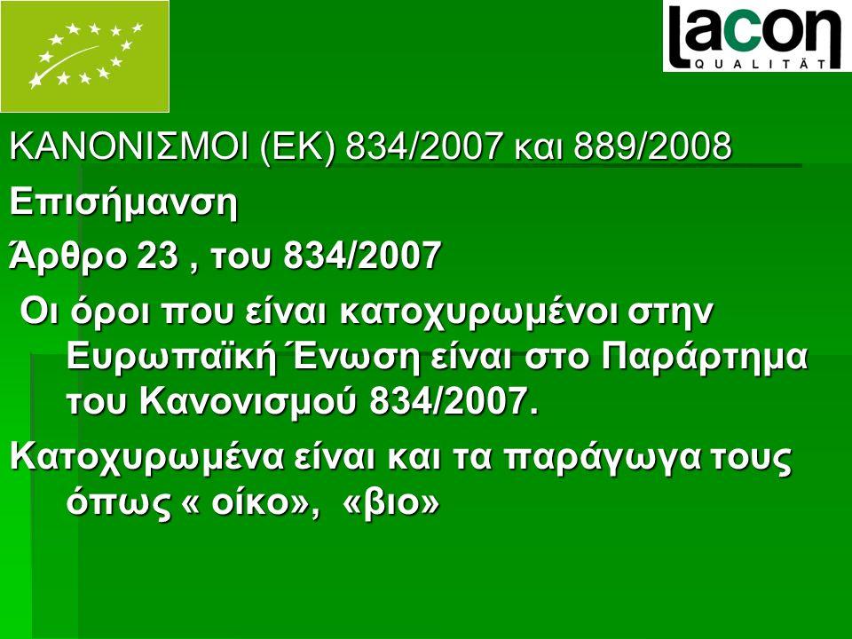 ΚΑΝΟΝΙΣΜΟΙ (ΕΚ) 834/2007 και 889/2008 Επισήμανση Άρθρο 23, του 834/2007 Οι όροι που είναι κατοχυρωμένοι στην Ευρωπαϊκή Ένωση είναι στο Παράρτημα του Κανονισμού 834/2007.