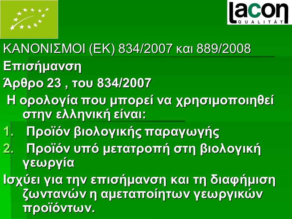 ΚΑΝΟΝΙΣΜΟΙ (ΕΚ) 834/2007 και 889/2008 Επισήμανση Άρθρο 23, του 834/2007 Η ορολογία που μπορεί να χρησιμοποιηθεί στην ελληνική είναι: Η ορολογία που μπορεί να χρησιμοποιηθεί στην ελληνική είναι: 1.