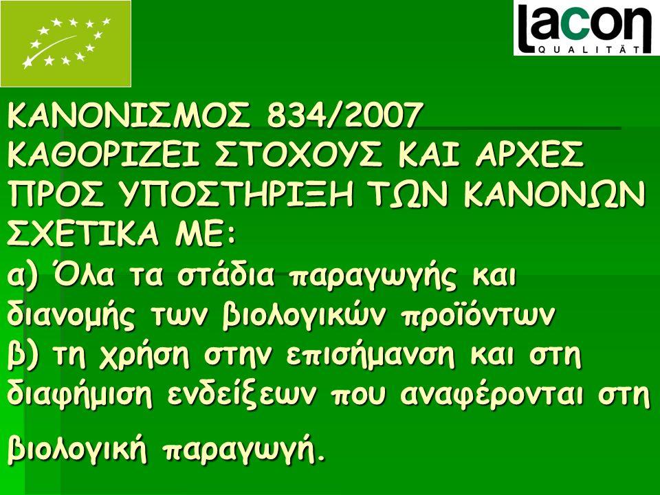 ΚΑΝΟΝΙΣΜΟΣ (ΕΚ) 889/2008 ΚΑΝΟΝΕΣ ΠΑΡΑΓΩΓΗΣ 1.Τιτλος ΙΙ, Κεφάλαιο 1, Άρθρο 4 Απαγορεύεται η υδροπονική παραγωγή.