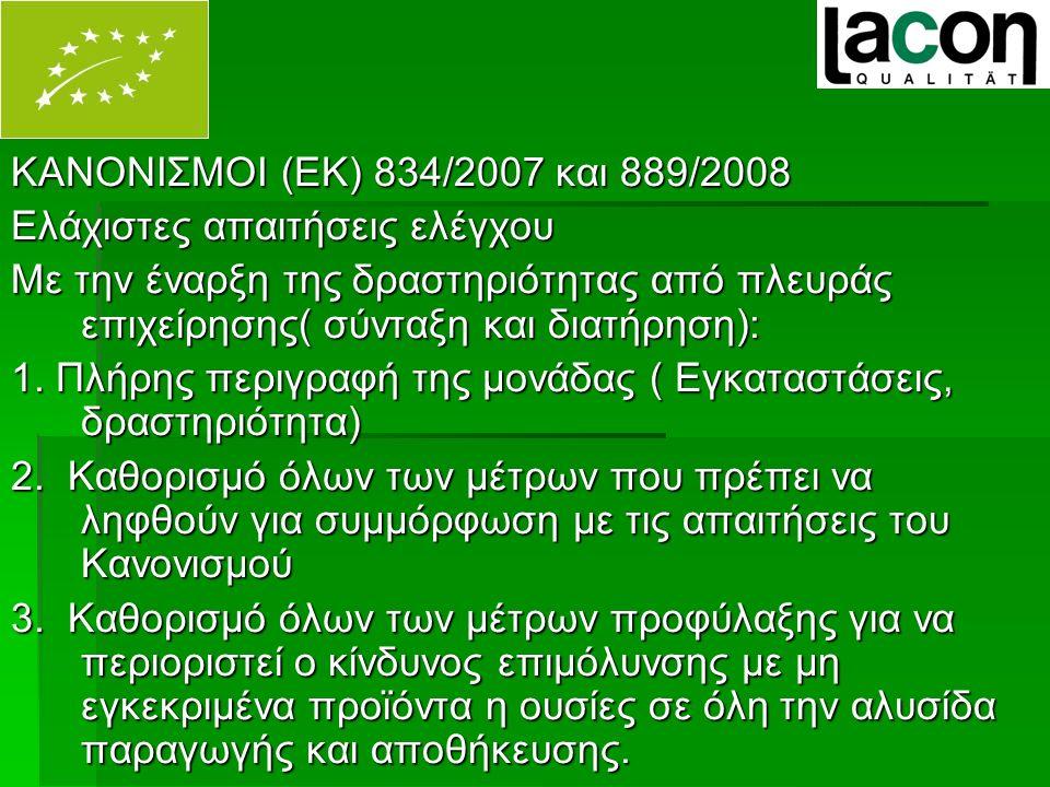 ΚΑΝΟΝΙΣΜΟΙ (ΕΚ) 834/2007 και 889/2008 Ελάχιστες απαιτήσεις ελέγχου Με την έναρξη της δραστηριότητας από πλευράς επιχείρησης( σύνταξη και διατήρηση): 1.