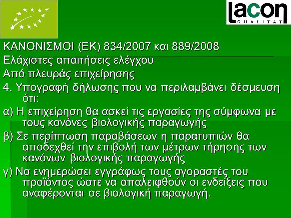 ΚΑΝΟΝΙΣΜΟΙ (ΕΚ) 834/2007 και 889/2008 Ελάχιστες απαιτήσεις ελέγχου Από πλευράς επιχείρησης 4.