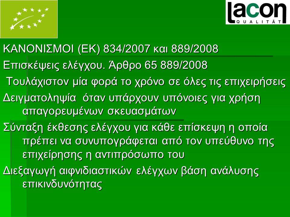 ΚΑΝΟΝΙΣΜΟΙ (ΕΚ) 834/2007 και 889/2008 Επισκέψεις ελέγχου.