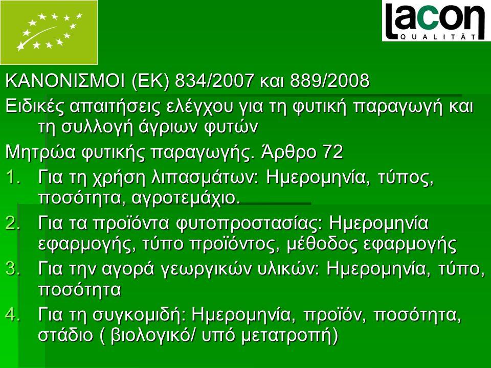 ΚΑΝΟΝΙΣΜΟΙ (ΕΚ) 834/2007 και 889/2008 Ειδικές απαιτήσεις ελέγχου για τη φυτική παραγωγή και τη συλλογή άγριων φυτών Μητρώα φυτικής παραγωγής.