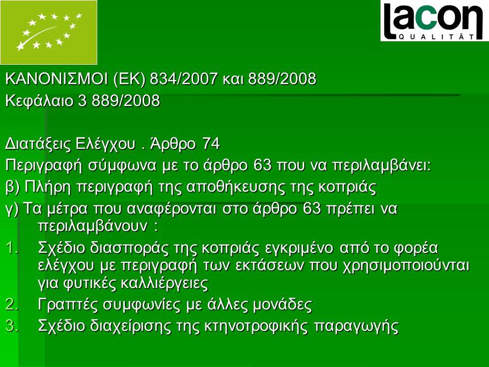 ΚΑΝΟΝΙΣΜΟΙ (ΕΚ) 834/2007 και 889/2008 Κεφάλαιο 3 889/2008 Διατάξεις Ελέγχου.