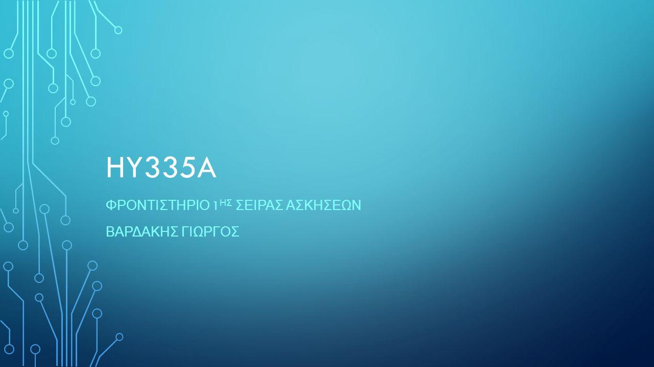 HY335A ΦΡΟΝΤΙΣΤΗΡΙΟ 1 ΗΣ ΣΕΙΡΑΣ ΑΣΚΗΣΕΩΝ ΒΑΡΔΑΚΗΣ ΓΙΩΡΓΟΣ