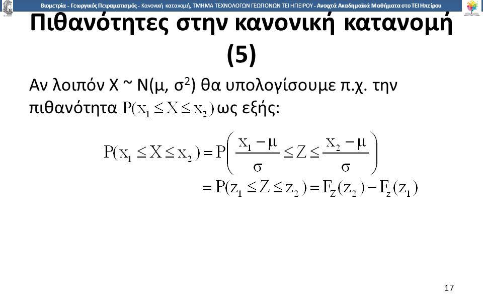 1717 Βιομετρία - Γεωργικός Πειραματισμός - Κανονική κατανομή, ΤΜΗΜΑ ΤΕΧΝΟΛΟΓΩΝ ΓΕΩΠΟΝΩΝ ΤΕΙ ΗΠΕΙΡΟΥ - Ανοιχτά Ακαδημαϊκά Μαθήματα στο ΤΕΙ Ηπείρου Πιθανότητες στην κανονική κατανομή (5) Αν λοιπόν Χ ~ Ν(μ, σ 2 ) θα υπολογίσουμε π.χ.