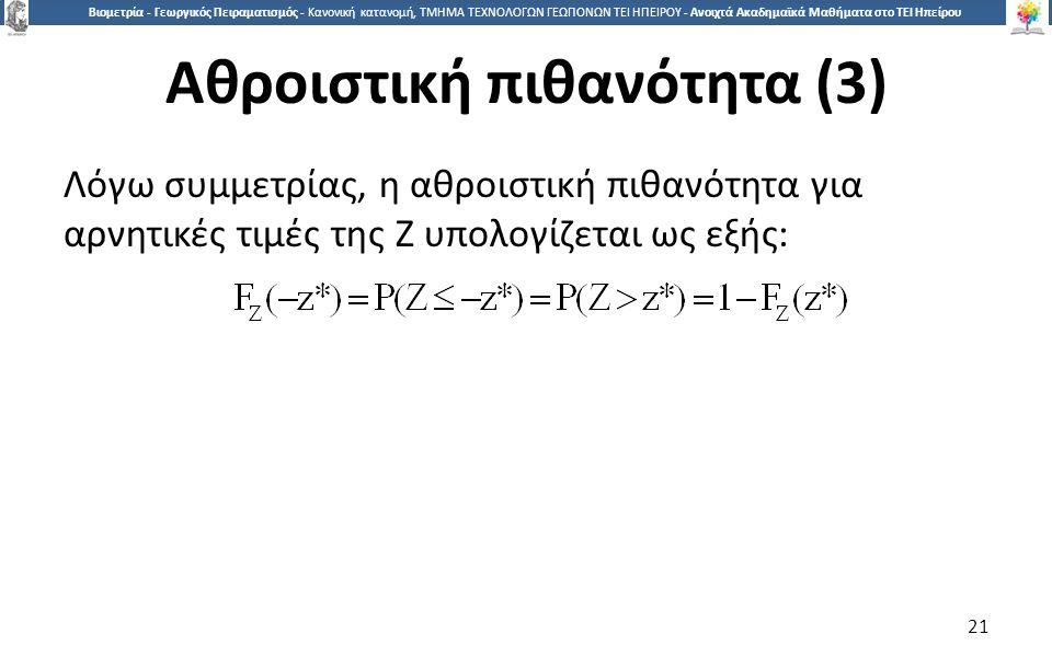 2121 Βιομετρία - Γεωργικός Πειραματισμός - Κανονική κατανομή, ΤΜΗΜΑ ΤΕΧΝΟΛΟΓΩΝ ΓΕΩΠΟΝΩΝ ΤΕΙ ΗΠΕΙΡΟΥ - Ανοιχτά Ακαδημαϊκά Μαθήματα στο ΤΕΙ Ηπείρου Αθροιστική πιθανότητα (3) Λόγω συμμετρίας, η αθροιστική πιθανότητα για αρνητικές τιμές της Ζ υπολογίζεται ως εξής: 21