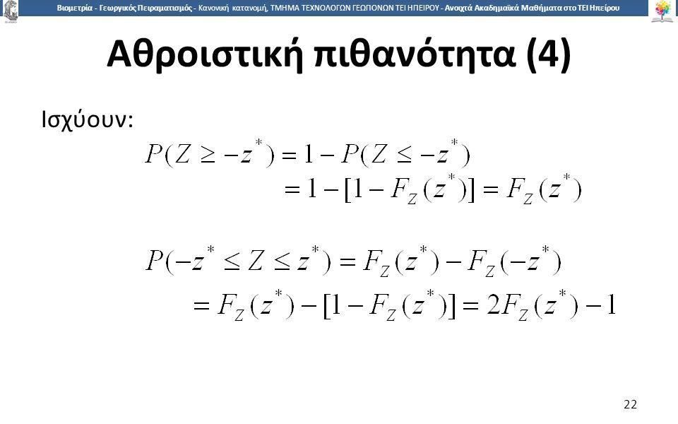 2 Βιομετρία - Γεωργικός Πειραματισμός - Κανονική κατανομή, ΤΜΗΜΑ ΤΕΧΝΟΛΟΓΩΝ ΓΕΩΠΟΝΩΝ ΤΕΙ ΗΠΕΙΡΟΥ - Ανοιχτά Ακαδημαϊκά Μαθήματα στο ΤΕΙ Ηπείρου Αθροιστική πιθανότητα (4) Ισχύουν: 22