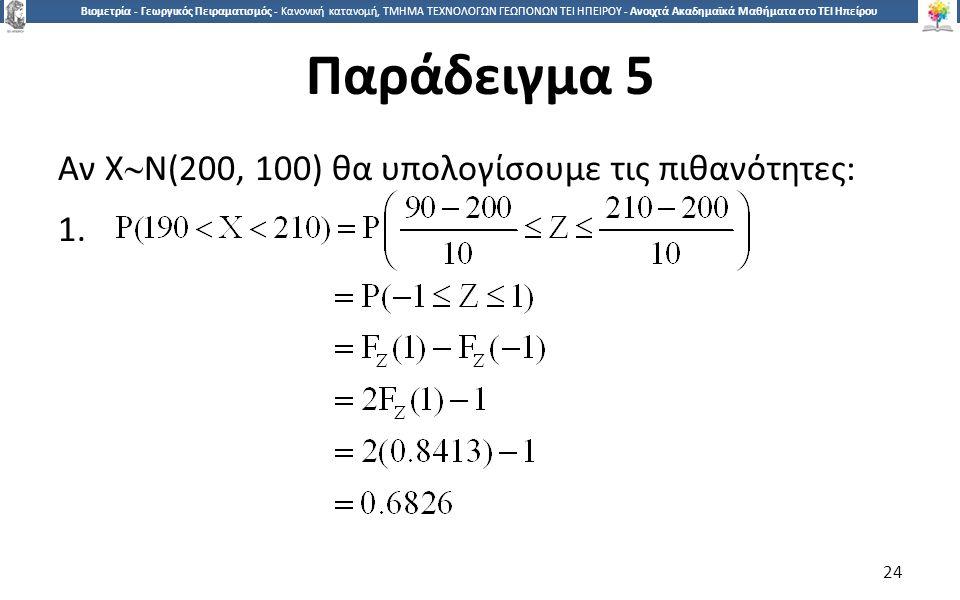 2424 Βιομετρία - Γεωργικός Πειραματισμός - Κανονική κατανομή, ΤΜΗΜΑ ΤΕΧΝΟΛΟΓΩΝ ΓΕΩΠΟΝΩΝ ΤΕΙ ΗΠΕΙΡΟΥ - Ανοιχτά Ακαδημαϊκά Μαθήματα στο ΤΕΙ Ηπείρου Παράδειγμα 5 Αν Χ  Ν(200, 100) θα υπολογίσουμε τις πιθανότητες: 1.