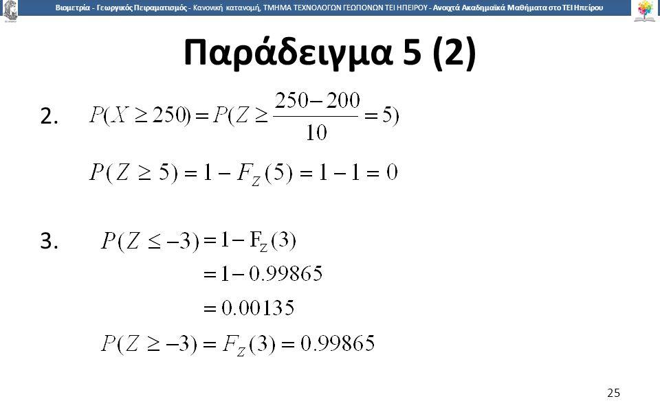 2525 Βιομετρία - Γεωργικός Πειραματισμός - Κανονική κατανομή, ΤΜΗΜΑ ΤΕΧΝΟΛΟΓΩΝ ΓΕΩΠΟΝΩΝ ΤΕΙ ΗΠΕΙΡΟΥ - Ανοιχτά Ακαδημαϊκά Μαθήματα στο ΤΕΙ Ηπείρου Παράδειγμα 5 (2) 2.