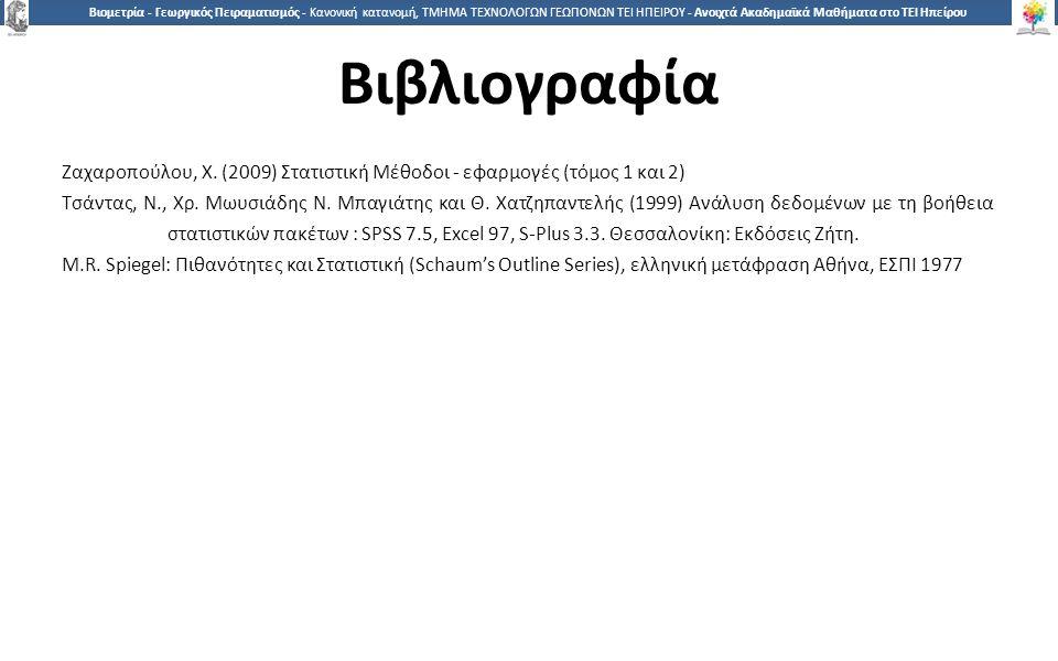 3535 Βιομετρία - Γεωργικός Πειραματισμός - Κανονική κατανομή, ΤΜΗΜΑ ΤΕΧΝΟΛΟΓΩΝ ΓΕΩΠΟΝΩΝ ΤΕΙ ΗΠΕΙΡΟΥ - Ανοιχτά Ακαδημαϊκά Μαθήματα στο ΤΕΙ Ηπείρου Βιβλιογραφία Ζαχαροπούλου, Χ.