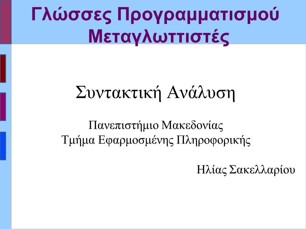 Γλώσσες Προγραμματισμού Μεταγλωττιστές Συντακτική Ανάλυση Πανεπιστήμιο Μακεδονίας Τμήμα Εφαρμοσμένης Πληροφορικής Ηλίας Σακελλαρίου