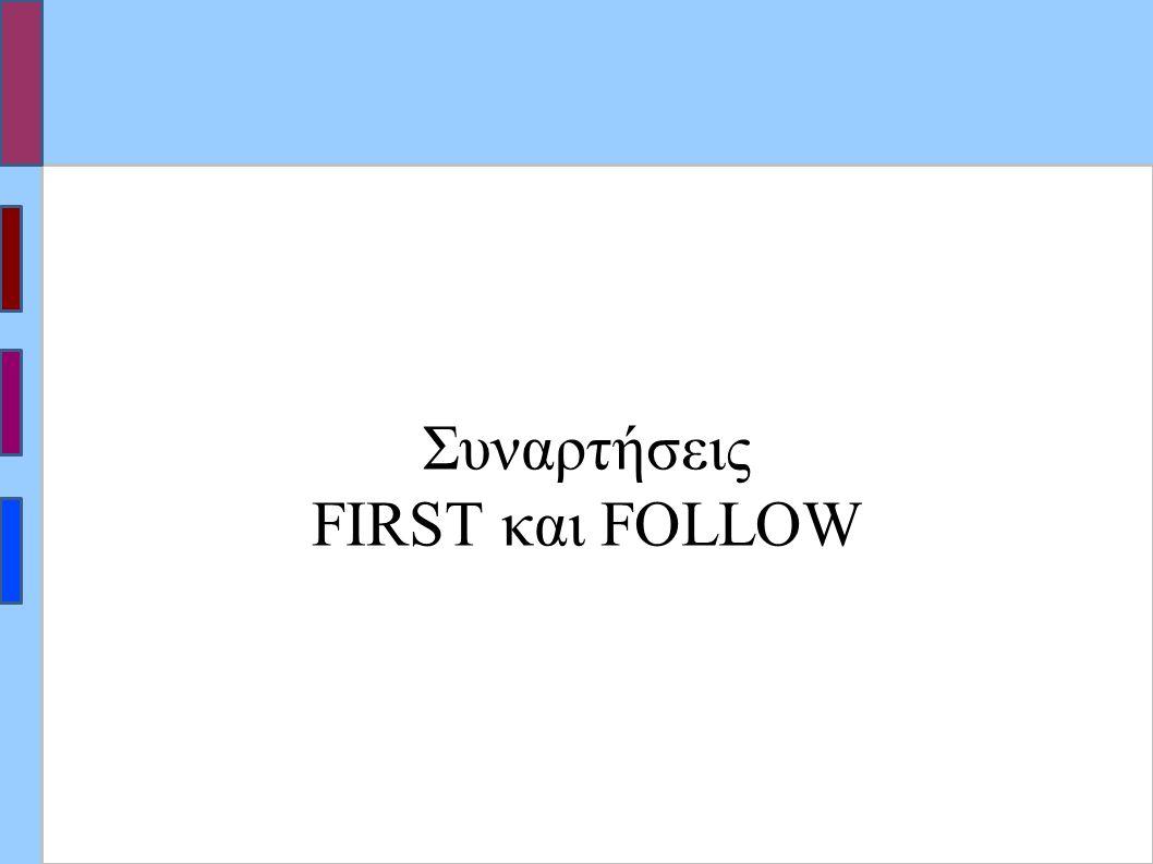 Συναρτήσεις FIRST και FOLLOW