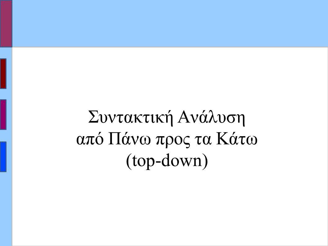 Συντακτική Ανάλυση από Πάνω προς τα Κάτω (top-down)