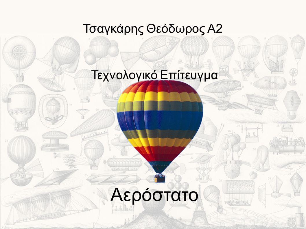 ΟΡΙΣΜΟΣ Το αερόστατο είναι ένα πτητικό μέσο (πτητική μηχανή), ελαφρύτερο από τον αέρα, που αιωρείται χάρη στην αεροστατική άνωση.
