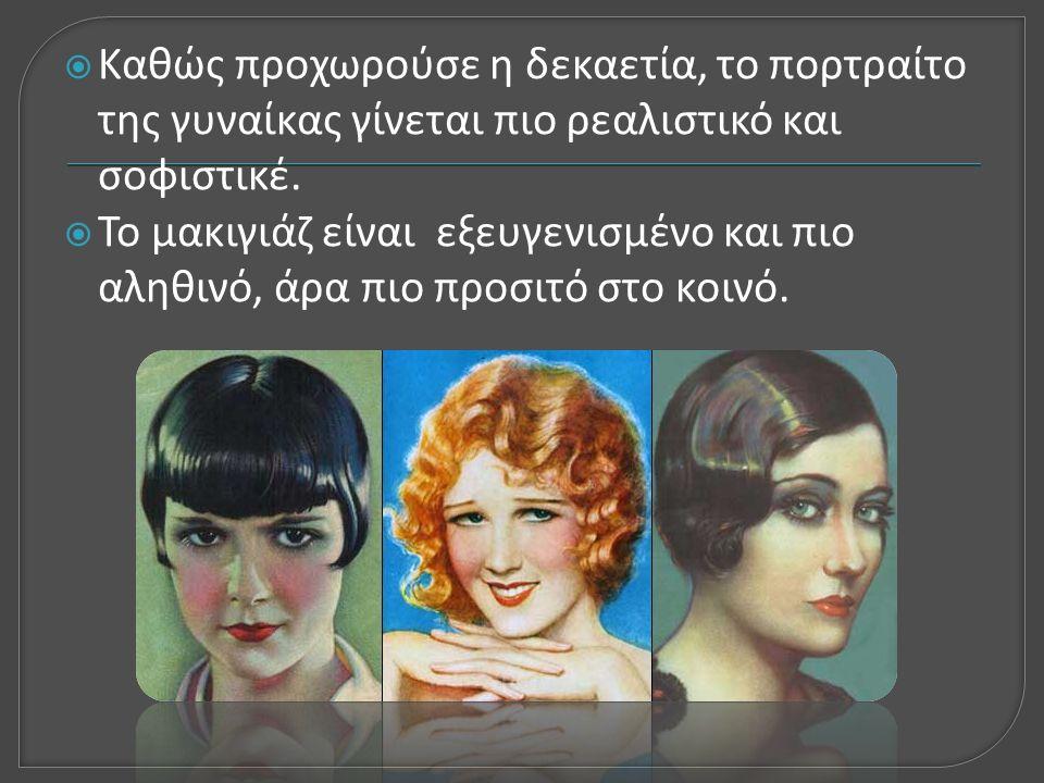  Καθώς προχωρούσε η δεκαετία, το πορτραίτο της γυναίκας γίνεται πιο ρεαλιστικό και σοφιστικέ.  Το μακιγιάζ είναι εξευγενισμένο και πιο αληθινό, άρα