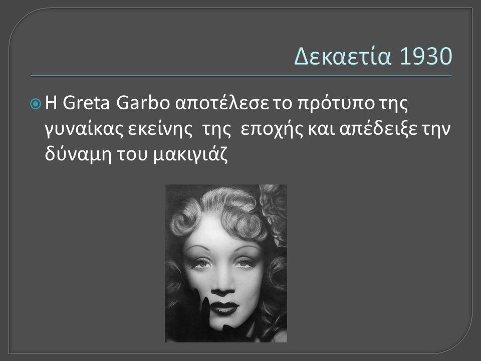  Η Greta Garbo αποτέλεσε το πρότυπο της γυναίκας εκείνης της εποχής και απέδειξε την δύναμη του μακιγιάζ