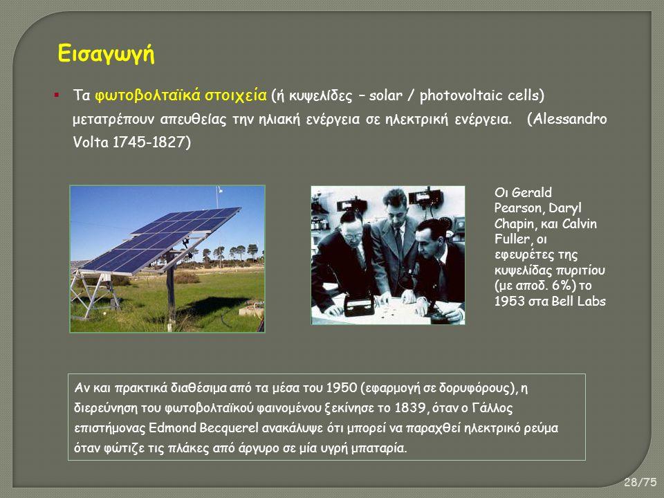 28/75  Τα φωτοβολταϊκά στοιχεία (ή κυψελίδες – solar / photovoltaic cells) μετατρέπουν απευθείας την ηλιακή ενέργεια σε ηλεκτρική ενέργεια.