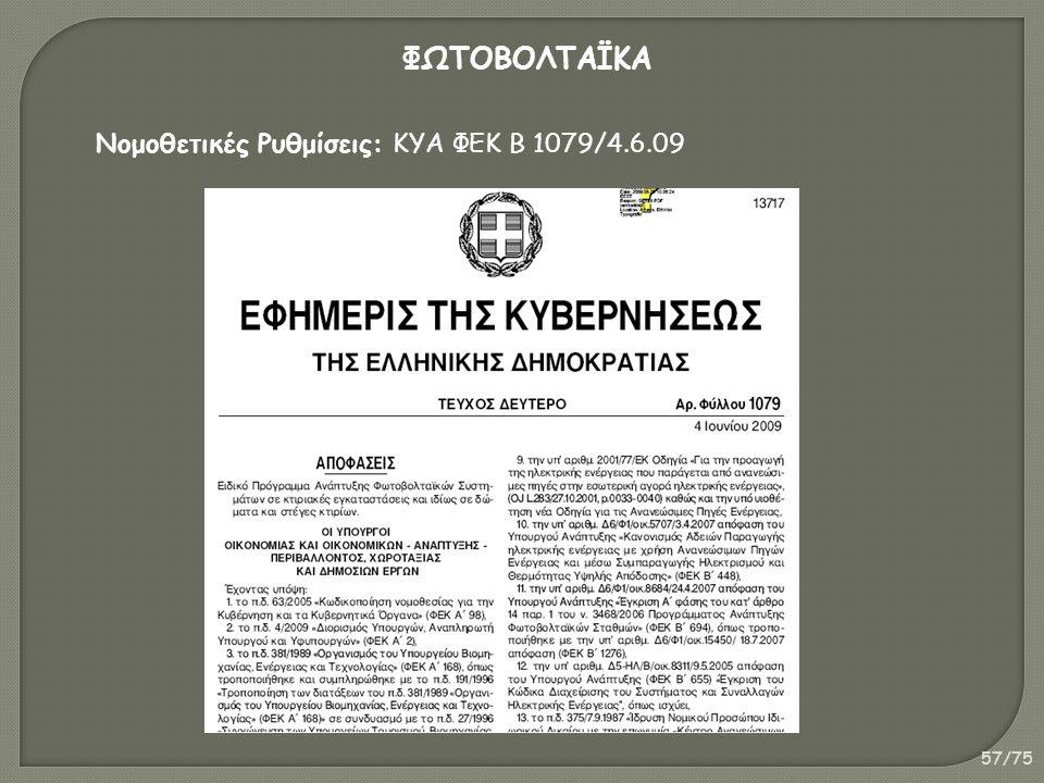 57/75 ΦΩΤΟΒΟΛΤΑΪΚΑ Νομοθετικές Ρυθμίσεις: ΚΥΑ ΦΕΚ Β 1079/4.6.09