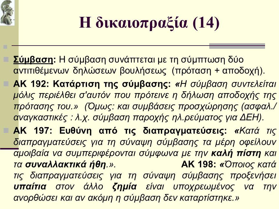 Η δικαιοπραξία (14) Σύμβαση: Η σύμβαση συνάπτεται με τη σύμπτωση δύο αντιτιθέμενων δηλώσεων βουλήσεως (πρόταση + αποδοχή).
