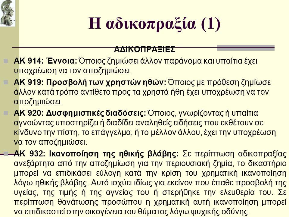 Η αδικοπραξία (1) ΑΔΙΚΟΠΡΑΞΙΕΣ ΑΚ 914: Έννοια: Όποιος ζημιώσει άλλον παράνομα και υπαίτια έχει υποχρέωση να τον αποζημιώσει.