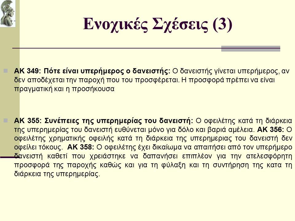 Ενοχικές Σχέσεις (3) ΑΚ 349: Πότε είναι υπερήμερος ο δανειστής: Ο δανειστής γίνεται υπερήμερος, αν δεν αποδέχεται την παροχή που του προσφέρεται.