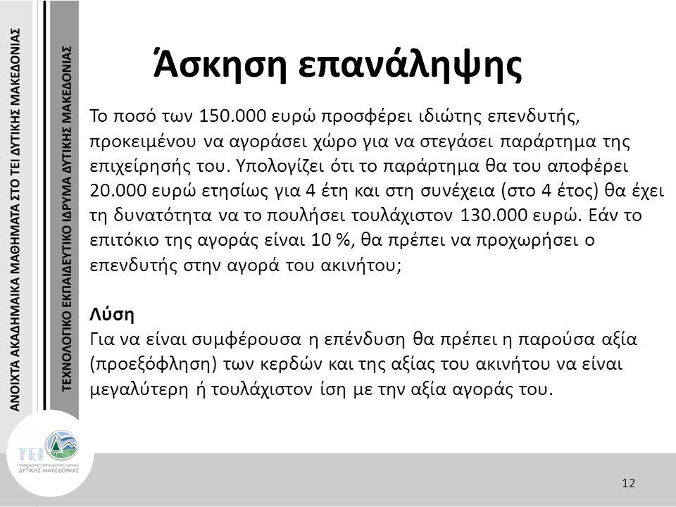 Άσκηση επανάληψης Το ποσό των 150.000 ευρώ προσφέρει ιδιώτης επενδυτής, προκειμένου να αγοράσει χώρο για να στεγάσει παράρτημα της επιχείρησής του. Υπ