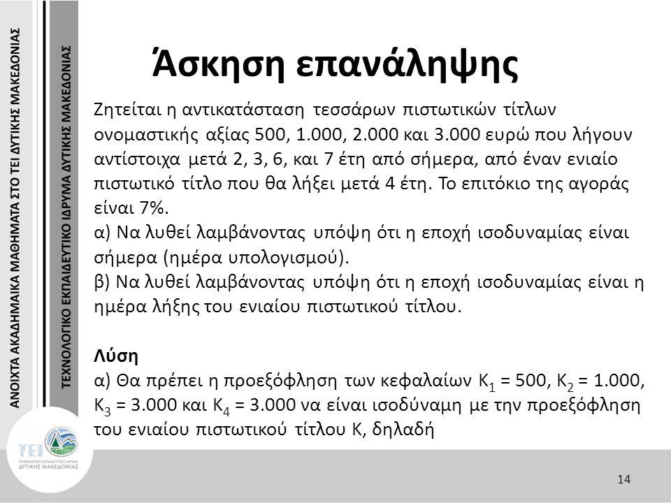 Άσκηση επανάληψης Ζητείται η αντικατάσταση τεσσάρων πιστωτικών τίτλων ονομαστικής αξίας 500, 1.000, 2.000 και 3.000 ευρώ που λήγουν αντίστοιχα μετά 2,