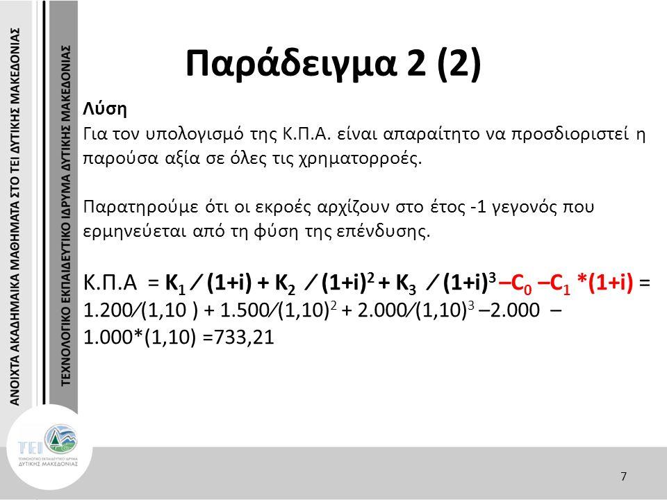 Παράδειγμα 2 (2) Λύση Για τον υπολογισμό της Κ.Π.Α. είναι απαραίτητο να προσδιοριστεί η παρούσα αξία σε όλες τις χρηματορροές. Παρατηρούμε ότι οι εκρο
