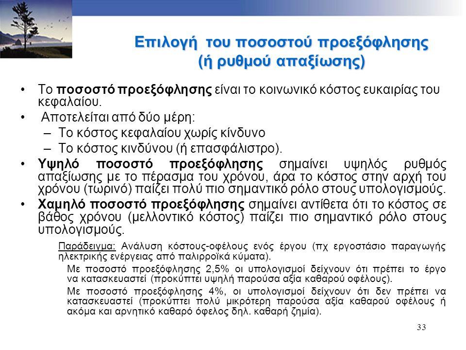 33 Επιλογή του ποσοστού προεξόφλησης (ή ρυθμού απαξίωσης) Το ποσοστό προεξόφλησης είναι το κοινωνικό κόστος ευκαιρίας του κεφαλαίου.