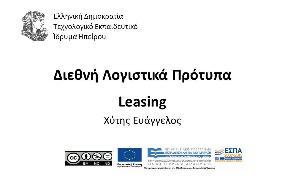 2 Λογιστικής και Χρηματοοικονομικής Διεθνή Λογιστικά Πρότυπα Ενότητα 2: Leasing Χύτης Ευάγγελος Πρέβεζα, 2015 Ανοιχτά Ακαδημαϊκά Μαθήματα στο ΤΕΙ Ηπείρου