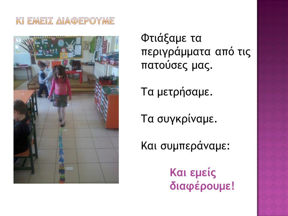Φτιάξαμε τα περιγράμματα από τις πατούσες μας. Τα μετρήσαμε.