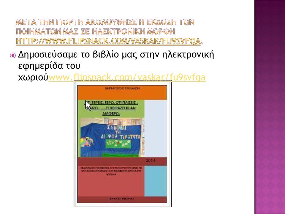  Δημοσιεύσαμε το βιβλίο μας στην ηλεκτρονική εφημερίδα του χωριούwww.flipsnack.com/vaskar/fu9svfqawww.flipsnack.com/vaskar/fu9svfqa
