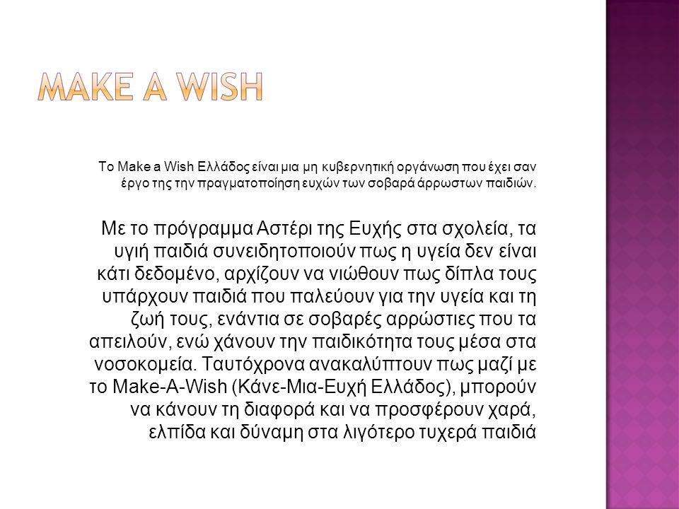 Ανάγνωση του παραμυθιού από τον διαδικτυακό τόπο «Μικρό ς Αναγνώστη ς » (www.mikrosanagnostis.gr) Της Κίτυ Κρόουθερ Εικονογράφηση: Κίτυ Κρόουθερ Εκδόσεις: Σύγχρονοι Ορίζοντες.