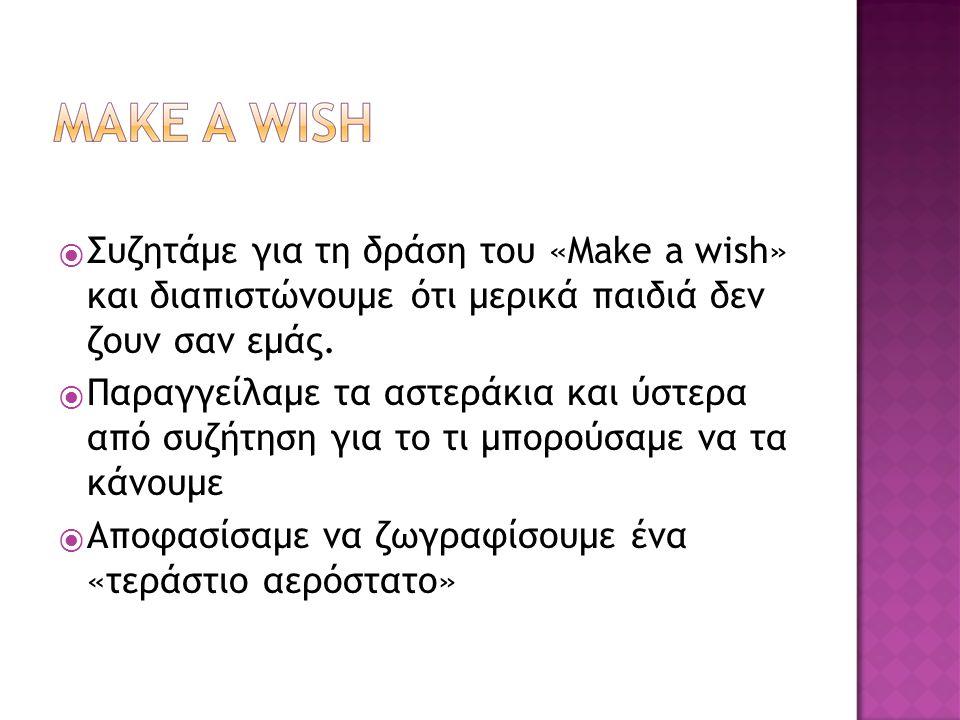  Συζητάμε για τη δράση του «Make a wish» και διαπιστώνουμε ότι μερικά παιδιά δεν ζουν σαν εμάς.