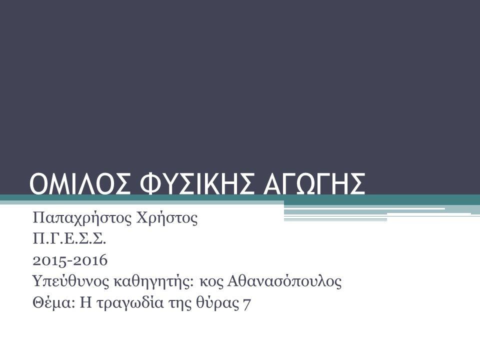 ΟΜΙΛΟΣ ΦΥΣΙΚΗΣ ΑΓΩΓΗΣ Παπαχρήστος Χρήστος Π.Γ.Ε.Σ.Σ.